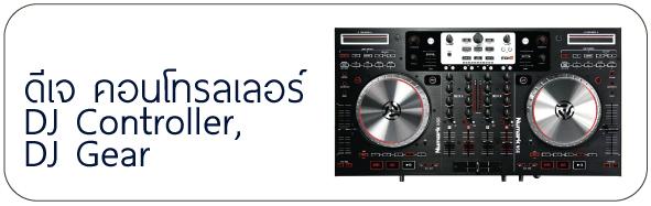 DJ Controller DJ Gear