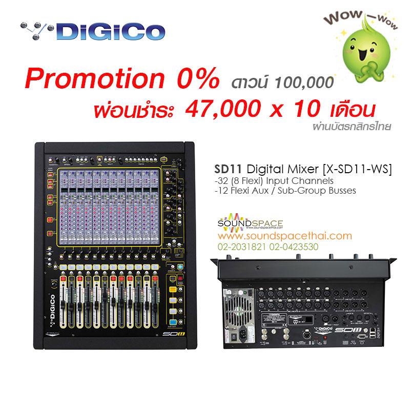 musicspace_digico_sd11_pro