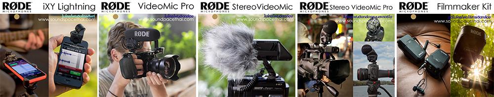 ไมค์ติดหัวกล้อง-rode_1